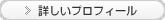 松本哲夫のプロフィール